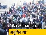 Video : फैज की नज्म पर IIT बॉम्बे की जांच समिति की रिपोर्ट