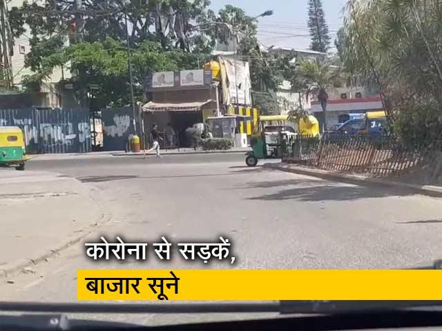 Video : बेंगलुरु में कोरोना से खाली पड़ी सड़कें