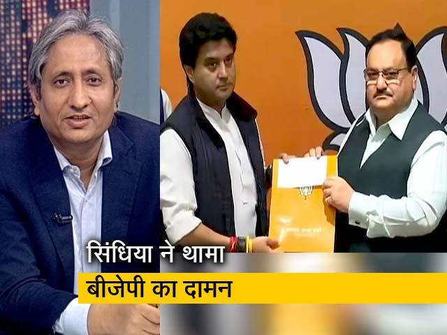 Videos : रवीश कुमार का प्राइम टाइम: ज्योतिरादित्य सिंधिया बीजेपी में शामिल, बनाए गए राज्यसभा उम्मीदवार
