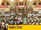 Videos : 26 मार्च तक मध्य प्रदेश विधानसभा की कार्यवाही स्थगित
