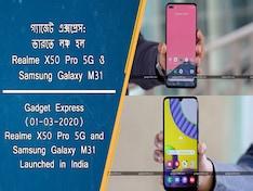 গ্যাজেট এক্সপ্রেস: ভারতে লঞ্চ হল Realme X50 Pro 5G ও Samsung Galaxy M31