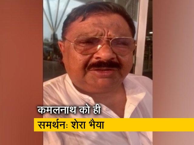 Videos : मुख्यमंत्री कमलनाथ को समर्थन के लिए निर्दलीय विधायक शेरा भैया ने जारी किया वीडियो