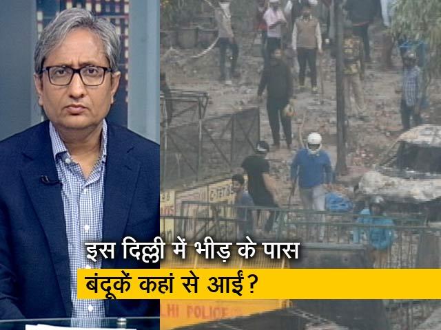 Videos : रवीश कुमार का प्राइम टाइम: दिल्ली दंगा- पुलिस पर हमला और मोहन नर्सिंग होम का नया वीडियो
