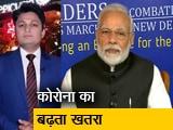 Video : सिटी एक्सप्रेस: भारत में कोरोना के बढ़ते खतरे के बीच प्रधानमंत्री ने SAARC नेताओं के साथ की बैठक