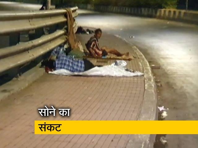 Videos : लॉकडाउन : सोने की जगह कहां से लाएं ?