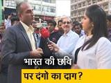 Video : दिल्ली हिंसा का भारत के छवि पर असर, ईरान ने भी उठाया सवाल
