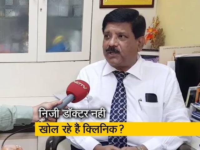 Video : महाराष्ट्र में रिटायर डॉक्टरों से मदद की अपील की गई