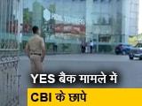 Video : YES Bank घोटाला मामले में CBI ने सात जगहों पर छापे मारे