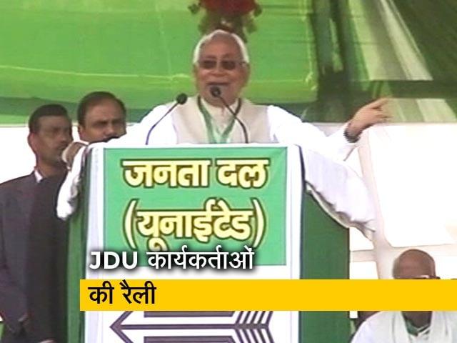 Videos : नीतीश कुमार के जन्मदिन पर गांधी मैदान में JDU कार्यकर्ताओं का सम्मेलन