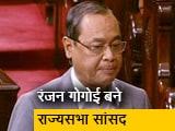 Video : पूर्व CJI रंजन गोगोई ने ली शपथ, कांग्रेस सांसदों ने लगाए विरोधी नारे