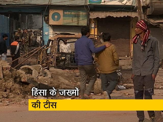 Videos : दिल्ली हिंसा: शिव विहार, यमुना विहार और इंदिरा विहार का दर्द