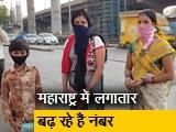 Video : महाराष्ट्र में कोरोना वायरस से संक्रमित लोगों की संख्या 180 पहुंची