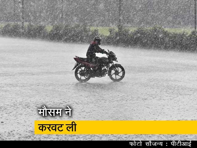 Videos : दिल्ली-एनसीआर में तेज बारिश और ओले