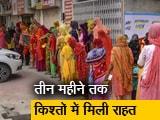 Video : सरकारी बैंकों ने दी ग्राहकों को राहत, तीन महीने तक नहीं वसूलेंगे EMI