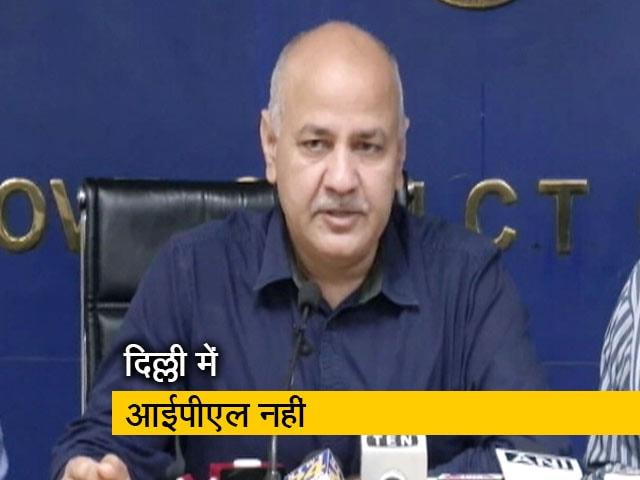Videos : कोरोना वायरस के चलते दिल्ली में नहीं होंगे आईपीएल मैच