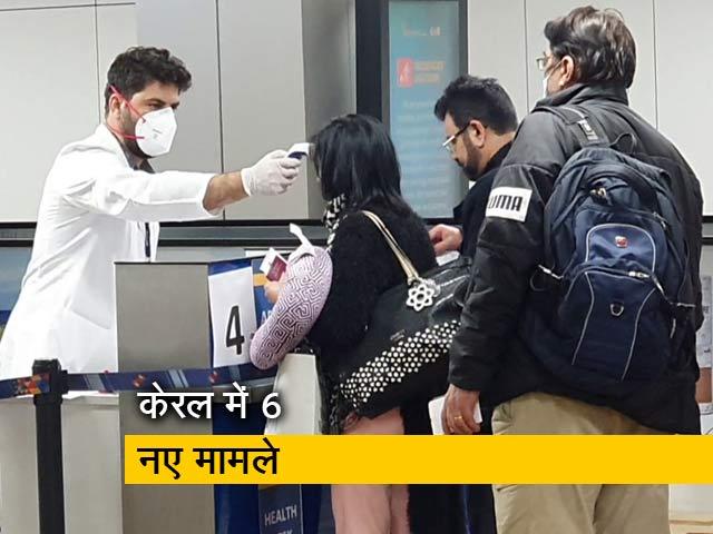 Videos : भारत में कोरोना के अब तक 43 मामले