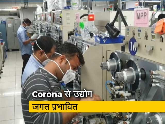 Videos : Coronavirus के बढ़ते प्रभाव से तनाव में मैन्युफैक्चरिंग कंपनियां