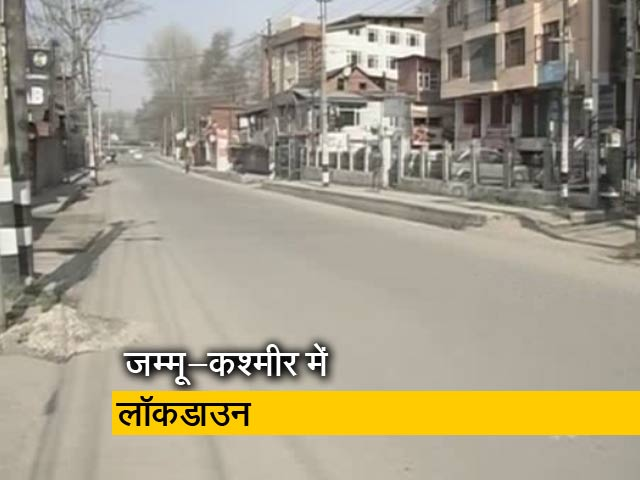 Video : जम्मू-कश्मीर में लॉकडाउन, सड़कों पर पसरा सन्नाटा