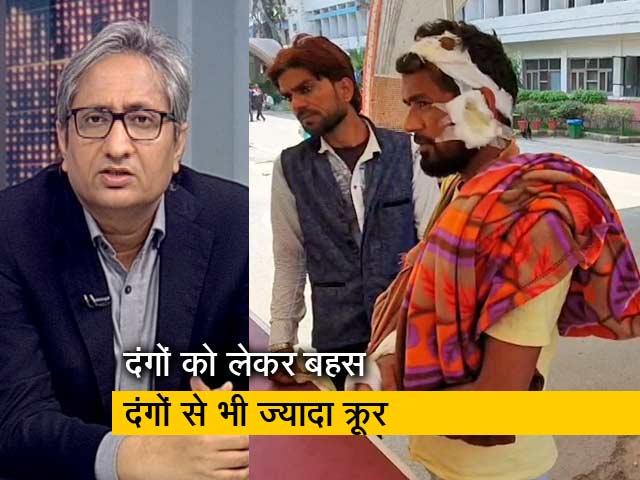 Videos : रवीश कुमार का प्राइम टाइम: दिल्ली दंगा- विवादों के बहाने घायलों और मारे गए लोगों से नजर हटाने की कोशिश