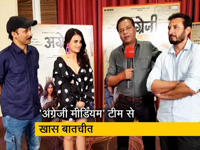 Video : फिल्म 'अंग्रेजी मीडियम' की स्टारकास्ट ने NDTV से की खास बातचीत