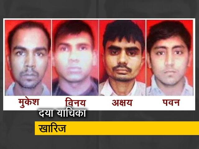 Videos : निर्भया मामला: राष्ट्रपति ने ठुकराई दोषी पवन गुप्ता की दया याचिका