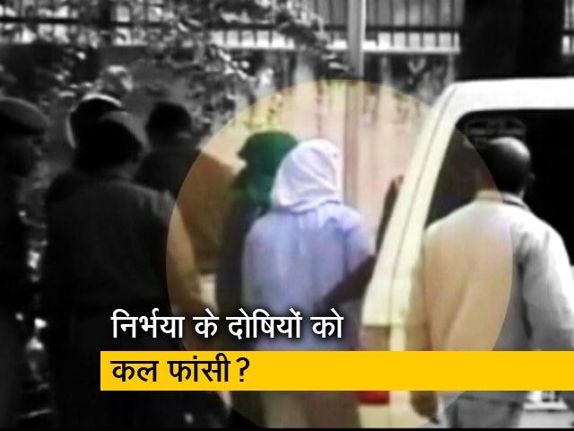 Videos : निर्भया के दोषी पवन गुप्ता की याचिका खारिज, कल होनी है फांसी