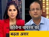 Video : खबरों की खबर: भारत में कोरोना का असर, दो दिनों में आए तीन नए मामले