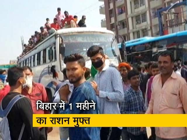 Videos : बिहार में राशन कार्ड वाले परिवारों को 1 महीने का राशन मुफ्त, मिलेंगे 100 रुपये भी