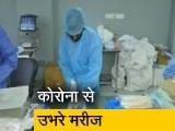 Video : भारत में अभी तक कोरोना वायरस से 102 मरीज ठीक हुए