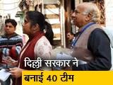 Video : दंगा पीड़ितों की पहचान के लिए दिल्ली सरकार ने 40 टीम गठित की