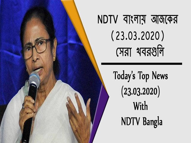 Video : NDTV বাংলায় আজকের (23.03.2020) সেরা খবরগুলি