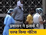 Video : दिल्ली के मोहल्ला क्लीनिक का एक और डॉक्टर कोरोना पॉजिटिव