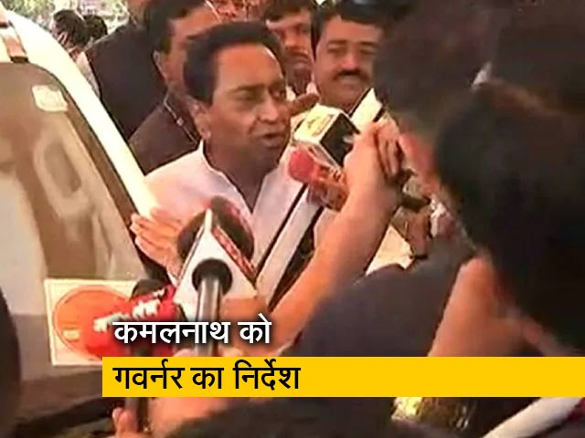 Video : मध्यप्रदेश के राज्यपाल ने मंगलवार को फ्लोर टेस्ट का दिया निर्देश