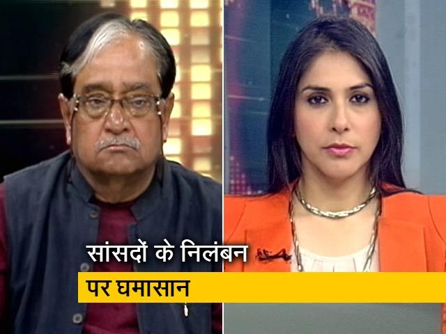 Videos : ख़बरों की ख़बर: संसद की गरिमा बचेगी या खत्म होगा संवाद?