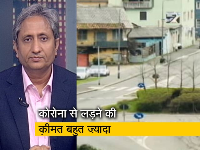 Videos : रवीश कुमार का प्राइम टाइम : क्या कोरोना वायरस से ठप्प हो सकती है दुनिया?