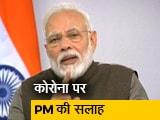 Video : पहले की तुलना में इलाज पर खर्च अब बहुत कम हो रहा है: PM मोदी