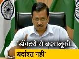 Video : मुख्यमंत्री अरविंद केजरीवाल ने दिल्ली के मकान मालिकों को दी चेतावानी