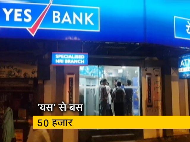 Video: यस बैंक से रकम निकासी पर पाबंदी, 3 अप्रैल तक निकाल सकेंगे 50 हजार