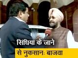 Video : CM दूसरे के लिए रास्ता नहीं छोड़ता: बाजवा