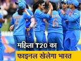 Video : महिला T20 वर्ल्डकप का सेमीफाइनल रद्द, फाइनल में पहुंचा भारत