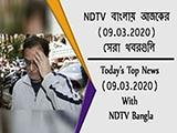 Video : NDTV বাংলায়  আজকের (09.03.2020)  সেরা খবরগুলি