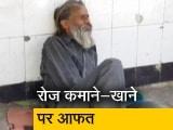 Video : मजदूरों और रिक्शा चालकों के सामने भोजन का संकट