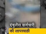 Video : मुंबई में एंबुलेंस कर्मचारी की लापरवाही, खुले में फेंका ग्लव्स