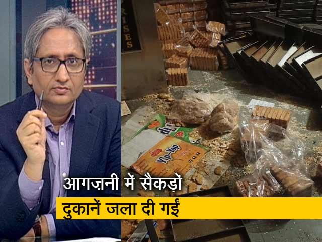 Videos : रवीश कुमार का प्राइम टाइम : दिल्ली दंगा- बेकरी से लेकर रेडिमेड गारमेन्ट्स को निशाना बनाने की कोशिश