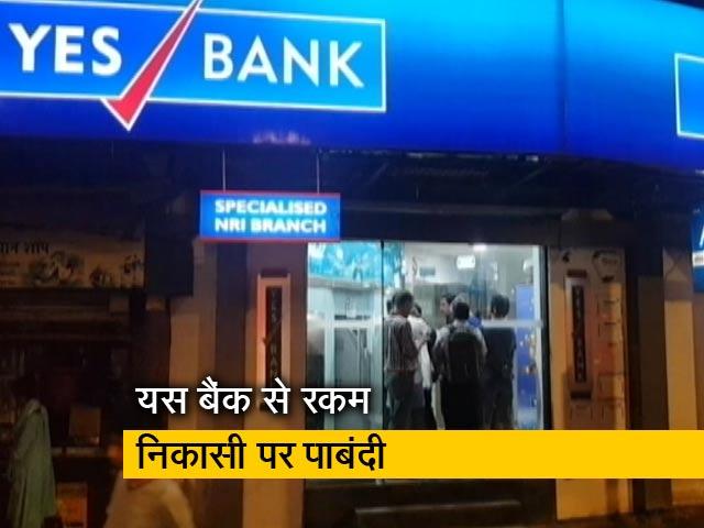 Videos : RBI ने यस बैंक से 50 हजार रुपये से अधिक की निकासी पर लगाई रोक