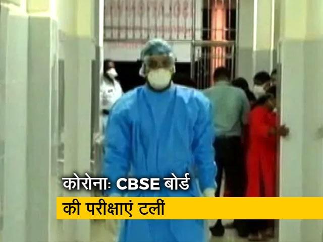 Videos : 'कोरोना' की दहशत, CBSE ने टालीं बोर्ड की परीक्षाएं