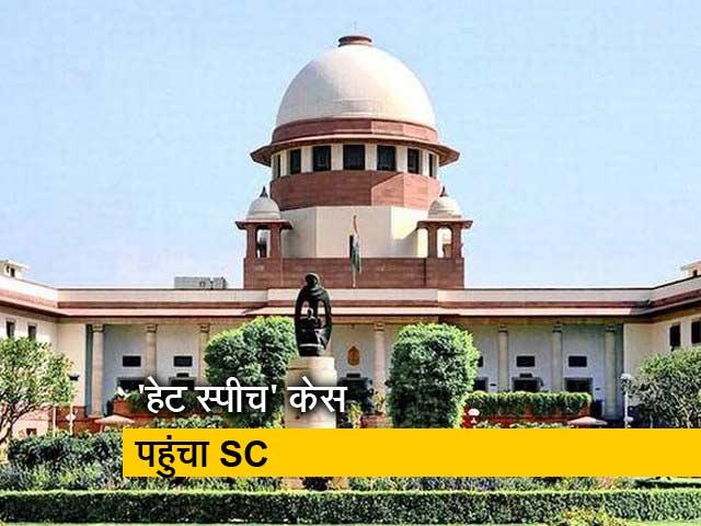 Videos : सुप्रीम कोर्ट पहुंचा 'हेट स्पीच' का मामला, FIR की मांग
