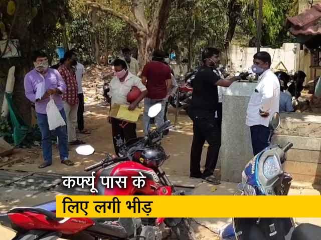 Video : लॉकडाउन के बीच बेंगलुरु में कर्फ्यू पास बनावाने के लिए लोगों की लगी है लंबी लाइन