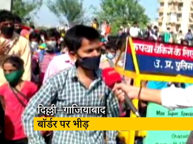 Video : दिल्ली-गाजियाबाद बॉर्डर पर हजारों मजदूरों को रोका