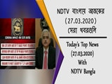 Video : NDTV বাংলায় আজকের (27.03.2020) সেরা খবরগুলি
